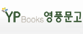 ypbooks.co.kr